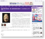 能舞台映像を無料配信 観世、金剛宗家秘蔵の能面使用 4月上演「泰山木」のダイジェスト