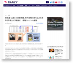 東海道・山陽・九州新幹線、特大荷物の持ち込みを来年5月頃より予約制に 荷物コーナーも新設