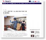 パスポート提示不要 JAL、成田と羽田で「顔パス搭乗」運用開始