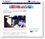 「IATAトラベルパス」、EUとイギリスのワクチン証明のアップロードに対応