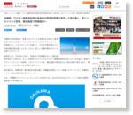沖縄県、ワクチン接種・陰性の証明書を提出した旅行者に、青いリストバンド配布、観光施設での提示で特典提供へ