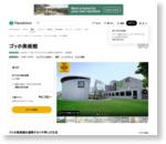 ゴッホ美術館 口コミ・写真・地図・情報 – トリップアドバイザー