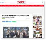 松任谷由実と尾崎亜美の名曲でスペシャルセッション実現!『NHK MUSIC SPECIAL』