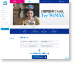 Try WiMAXレンタル UQ WiMAX 超高速モバイルインターネットWiMAX2+