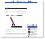 Apple、トラックパッド付きiPad Pro用「Magic Keyboard」を前倒し発売