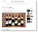 コンビニワイン進化論