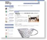 創業以来のキーコーヒー技術を集結!誰でも美味しく作れるドリップ器具発売 2017年9月10日 15:00