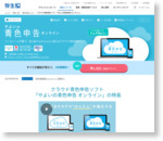 弥生会計 オンライン_会計ソフト「弥生会計」|経理・会計ソフトなら弥生
