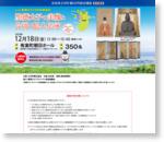 奈良県王寺町観光PR歴史講座 聖徳太子の実像と片岡の飢人伝承