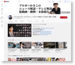 かさこ  - YouTube