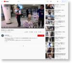 扇沢駅のおもしろ駅員 中里さん - YouTube