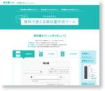 無料のWeb領収書作成サービス