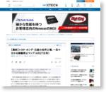 [最新]トヨタ・ホンダ・日産の世界工場、一目で分かる稼働停止マップ(4月27日号)
