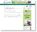 塩野義製薬のコロナワクチン、1回目投与後の安全を確認…初期臨床試験