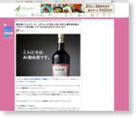 養命酒の「AIスピーカー」がちょっぴり強引! 強引に養命酒を勧めてきたり、天気を聞いても「外を見れば分かります」など