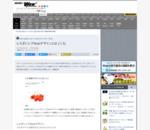 ASCII.jp:レスポンシブWebデザインとは|ゼロから始めるレスポンシブWebデザイン入門