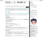 http://hama73.blog137.fc2.com/blog-entry-198.html