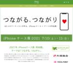 第6回iPhoneケース展 - iPhone Creative Festa 2012 - 100人のアーティストが作る世界に1つのアート・ケースギャラリー!
