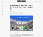 地域の観光商品、体験を売買できるウェブサービス「TRIP」をリリースしました。 | 株式会社LIG