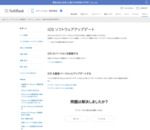 http://mb.softbank.jp/mb/iphone/support/os_update/how_to_update/