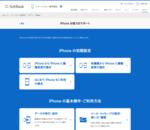 各種設定・ご利用方法(使い方):iPhone 5 | ソフトバンクモバイル