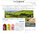 亀田製菓、女性のための柿の種「恋のタネ」3品発売 TV番組「スッキリ!!」と共同開発 2013年1月30日|ニュース/糖類・菓子|食の情報源-日本食糧新聞社-食品業界ニュース