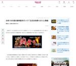 お肉1000食を無料配布だって!「五反田肉祭り2012」開催 - ねとらぼ