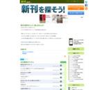 新刊.net - 書籍やCD、DVD、ゲームの新刊発売日を自動チェック