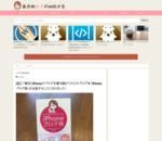 [Å]【ご報告】iPhoneでブログを書き続けてたらモブログ本「iPhoneブログ術」を出版することになりました! | あかめ女子のwebメモ