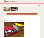 [Å] ブロガー名刺をコクヨのノビータで整理し始めました! | あかめ女子のwebメモ