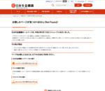 「ねんきんネット」サービス|日本年金機構