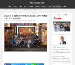 Dpub 6 in 福岡!天神が燃えた!大盛り上がりで開催しました!! #dpub6 | No Second Life
