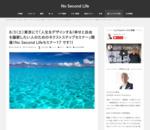 8/3(土)東京にて「人生をデザインする!幸せと自由を謳歌したい人のためのネクストステップセミナー」開催!No Second Lifeセミナー17 です!! | No Second Life