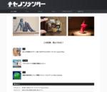 [Xe]キセノンテンター   『人とネットを繋ぐ潤滑油!』をコンセプトに、ネット上の様々なエンタメをお伝えします。