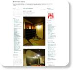 秋田の建築設計事務所の間ブログ、建築家やデザイナーが話題。1級建築士事務所