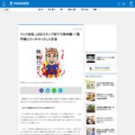 マック赤坂、LINEスタンプ却下で再申請-「著作権にひっかかった」と反省 - 赤坂経済新聞