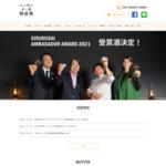 ニッポン全国物産展 2014