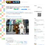 日本初のLINE公式キャラクターグッズショップ「LINE FRIENDS STORE」を画像てんこ盛りでご紹介! - 941::blog