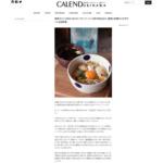 琉京カフェ SANS SOUCI 味の命は出汁。琉球と京都のコラボでつくる和料理 - カレンド沖縄