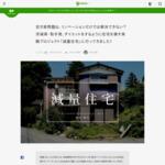 空き家問題は、リノベーションだけでは解決できない? 茨城県・取手発、ダイエットをするように住宅を壊す実験プロジェクト「減量住宅」に行ってきました! | greenz.jp