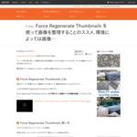 Force Regenerate Thumbnails を使って画像を整理することのススメ、環境によっては画像ファイルが半分に。