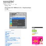 【30倍速い】iPhone/Macブロガー専用htmlジェネレータAppStoreHelperテスト版