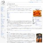 バッファローウィング - Wikipedia