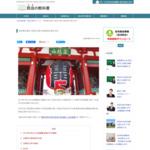東京都台東区で民泊に関する条例改正案を可決 | 民泊の教科書