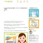 Amazon.co.jp(アマゾン)で安く買う10の方法 - ノマド的節約術