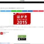 LINEキャラのテンプレやスタンプが使える年賀状作成アプリ! : はがきデザインキット 2015 | オクトバ