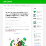 【第1号店】日本初のLINE公式キャラクターグッズショップが原宿にOPEN!: LINE公式ブログ