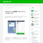 【幹事さん必見】友だちみんなで日程調整ができる「LINE スケジュール」機能登場! : LINE公式ブログ