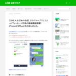 【LINE 4.9.0/iPhone版先行】あの会話、どのグループでしてたっけ?メッセージ内容の検索機能搭載!iPhone6/6Plusにも対応しました。 : LINE公式ブログ