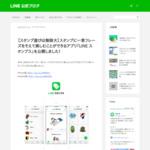 【スタンプ遊びは無限大】スタンプに一言フレーズをそえて楽しむことができるアプリ「LINE スタンプス」を公開しました! : LINE公式ブログ